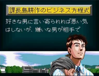 課長 島耕作 スーパービジネスアドベンチャー