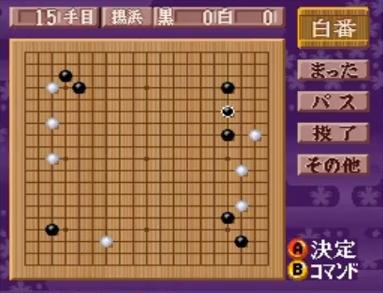 スーパー囲碁 碁王