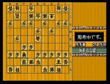 スーパー将棋2