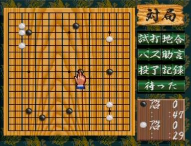 本格派囲碁 碁聖