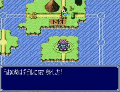 ドカポン3・2・1〜嵐を呼ぶ友情〜