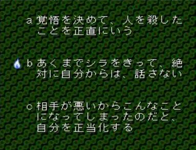 ザ・心理ゲーム2〜マジカルトリップ〜