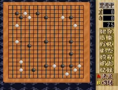 真髄対局囲碁仙人