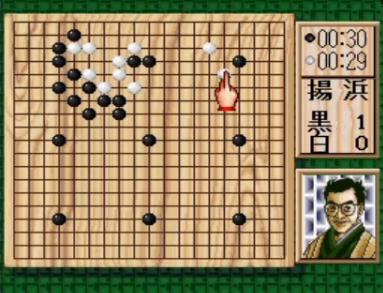 武宮正樹九段の囲碁大将