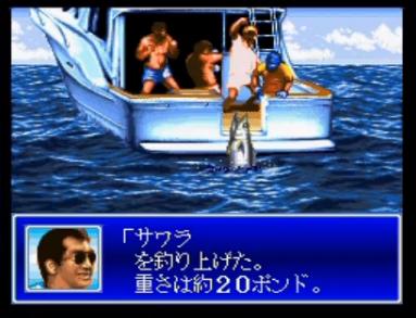 松方弘樹のスーパートローリング