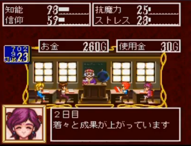 プリンセスメーカー〜Legend of Another World〜